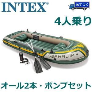 ポンプ式で持ち運びが簡単! INTEX Seahawk4 ゴムボート 4人乗り オール2本付き ポン...