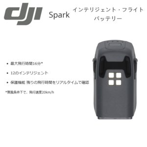 国内正規品 DJI Spark インテリジェント・フライトバッテリー SPARK PART3 バッテ...