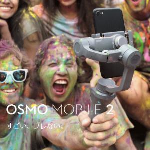 DJI Osmo Mobile 2 スマートフォン用 ハンドヘルドジンバル 手ブレ補正 自撮り 軽量|try3