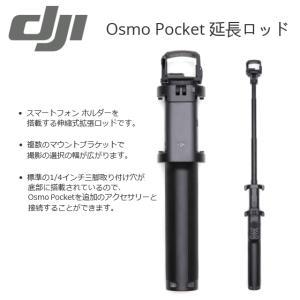 国内正規品 DJI Osmo Pocket Part 1 Extension Rod OMPP01 ...