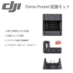 DJI Osmo Pocket Osmo Pocket Part 13 Expansion Kit 拡張キット 3軸メカニカルジンバル ハンドヘルドカメラ OSPO13|try3