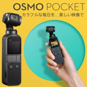 【 驚くほど小さいのに、とってもスムーズ 】    Osmo Pocketは、手持ちタイプでDJI史...