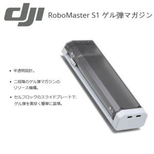 国内正規品 DJI RoboMaster S1 PART 13 Gel Bead Container...