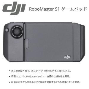 国内正規品 DJI RoboMaster S1 PART 17 Gamepad ロボマスター ゲーム...