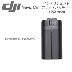 国内正規品 DJI Mavic Mini インテリジェント フライトバッテリー 1100mAh MNIP01 バッテリー 最大飛行時間18分 ドローン 小型ドローン
