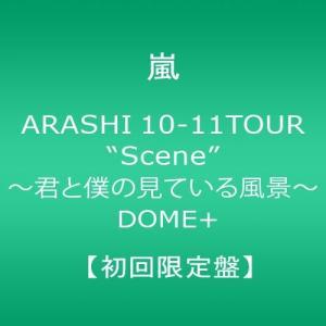 "ARASHI 10-11TOUR""Scene""君と僕の見ている風景 DOME 【初回限定盤】 [DV..."