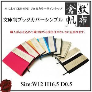 ブックカバー文庫判 色が選べる 倉敷帆布 四六判新書A5あり...