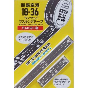 那覇空港の滑走路がマスキングテープになりました。 ランウェイヘディングの18-36と那覇空港のコード...
