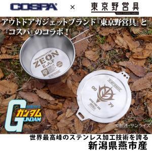 シェラカップ&リッド 機動戦士ガンダム/ジオン軍 tryangleshop