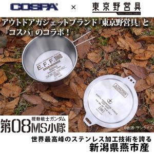 シェラカップ&リッド 機動戦士ガンダム 第08MS小隊/第08MS小隊 tryangleshop