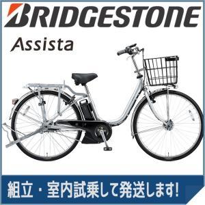 ブリヂストンアシスタビジネス U型 B6UC47 M.ファインシルバー 26インチ 電動自転車|trycycle