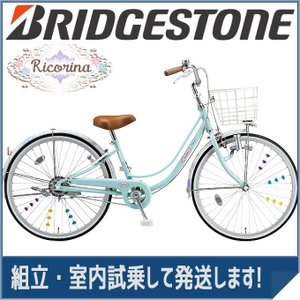 ブリヂストン(BRIDGESTONE) 女の子用自転車 リコリーナ RC23 E.Xミストグリーン 22インチ3段変速 ダイナモランプ|trycycle