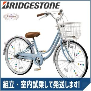 ブリヂストン(BRIDGESTONE) 女の子用自転車 リコリーナ RC23 E.Xカームブルー 22インチ3段変速 ダイナモランプ|trycycle
