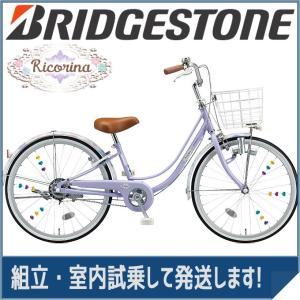 【防犯登録サービス中】ブリヂストン 女の子用自転車 リコリーナ RC23 E.Xティーンラベンダー 22インチ3段変速 ダイナモランプ|trycycle