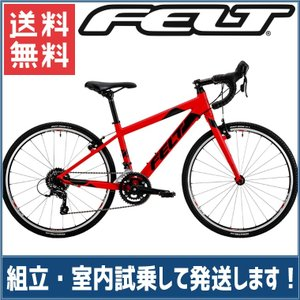 送料無料 FELT(フェルト) 子供用自転車 ロード F24X マットフルオロレッド【北海道、九州、沖縄、離島は送料別】|trycycle