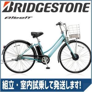 ブリヂストン(BRIDGESTONE) アルベルト e L型 AL6B48 T.スノーアクア 26インチ 電動自転車|trycycle