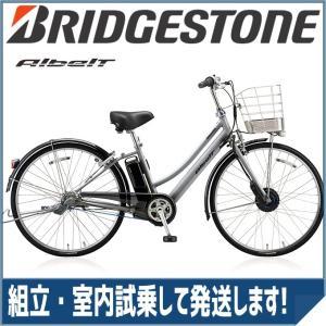 ブリヂストン(BRIDGESTONE) アルベルト e L型 AL7B48 M.スパークルシルバー 27インチ 電動自転車|trycycle