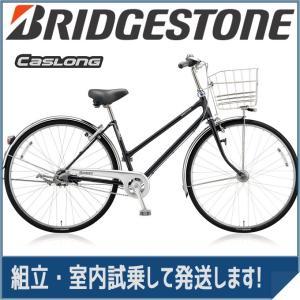 ブリヂストン(BRIDGESTONE) シティサイクル キャスロングDX チェーンS型モデル CD63SP P.クリスタルブラック 26インチ3段変速|trycycle