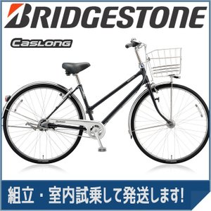 ブリヂストン(BRIDGESTONE) シティサイクル キャスロングDX チェーンS型モデル CD73SP P.クリスタルブラック 27インチ3段変速|trycycle