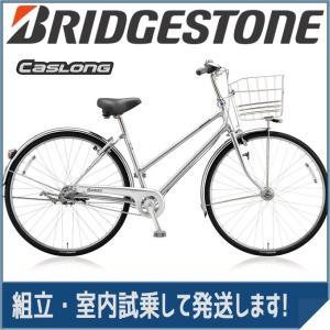 ブリヂストン(BRIDGESTONE) シティサイクル キャスロングDX チェーンS型モデル CD73SP M.ブリリアントシルバー 27インチ3段変速|trycycle