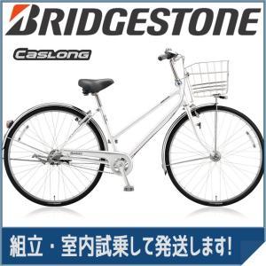 ブリヂストン(BRIDGESTONE) シティサイクル キャスロングDX チェーンS型モデル CD73SP P.シーニックホワイト 27インチ3段変速|trycycle