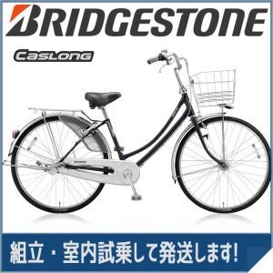 ブリヂストン(BRIDGESTONE) シティサイクル キャスロングDX チェーンW型モデル CD73WP P.クリスタルブラック 27インチ3段変速|trycycle
