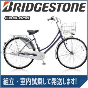 ブリヂストン(BRIDGESTONE) シティサイクル キャスロングDX チェーンW型モデル CD73WP P.プリズムパープル 27インチ3段変速|trycycle