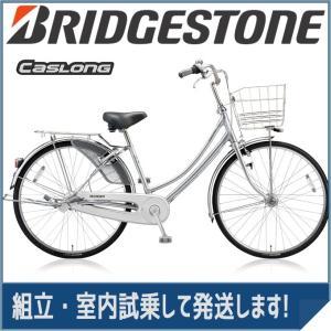 ブリヂストン(BRIDGESTONE) シティサイクル キャスロングDX チェーンW型モデル CD73WP M.ブリリアントシルバー 27インチ3段変速|trycycle