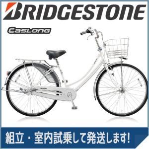 ブリヂストン(BRIDGESTONE) シティサイクル キャスロングDX チェーンW型モデル CD73WP P.シーニックホワイト 27インチ3段変速|trycycle