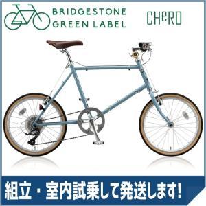 ブリヂストン(BRIDGESTONE) ミニベロ クエロ(CHERO) 20F CHF245/CHF251 E.XHブルーグレー|trycycle