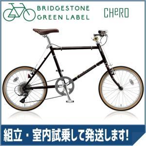 ブリヂストン(BRIDGESTONE) ミニベロ クエロ(CHERO) 20F CHF245/CHF251 E.Xビターブラウン|trycycle