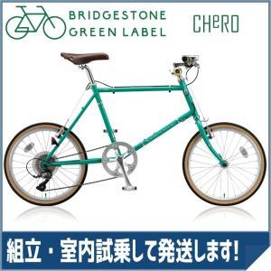 ブリヂストン(BRIDGESTONE) ミニベロ クエロ(CHERO) 20F CHF245/CHF251 E.Xコバルトグリーン|trycycle