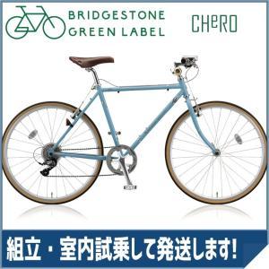 【防犯登録サービス中】ブリヂストン クロスバイク クエロ(CHERO) 650F CHF648 E.XHブルーグレー|trycycle