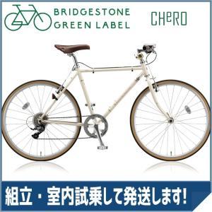 【防犯登録サービス中】ブリヂストン クロスバイク クエロ(CHERO) 650F CHF648 E.Xクリームアイボリー|trycycle