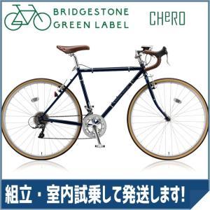 【防犯登録サービス中】ブリヂストン ツーリング クエロ(CHERO) 700D CHD751/CHD754 E.モダンブルー|trycycle