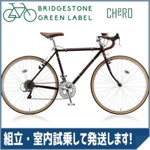【防犯登録サービス中】ブリヂストン ツーリング クエロ(CHERO) 700D CHD751/CHD754 M.ジュエルブラウン|trycycle