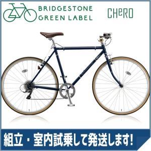 【防犯登録サービス中】ブリヂストン クロスバイク クエロ(CHERO) 700F CHF751/CHF754 E.Xモダンブルー|trycycle