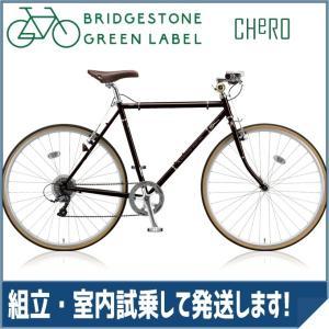 【防犯登録サービス中】ブリヂストン クロスバイク クエロ(CHERO) 700F CHF751/CHF754 E.Xビターブラウン|trycycle