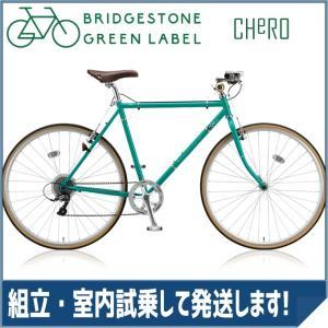 【防犯登録サービス中】ブリヂストン クロスバイク クエロ(CHERO) 700F CHF751/CHF754 E.Xコバルトグリーン|trycycle