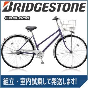 ブリヂストン(BRIDGESTONE) シティサイクル キャスロング S型 CS73SP P.プリズムパープル 27インチ3段変速|trycycle