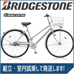 ブリヂストン(BRIDGESTONE) シティサイクル キャスロング S型 CS73SP M.ブリリアントシルバー 27インチ3段変速|trycycle