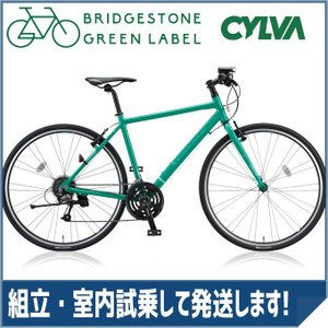 ブリヂストングリーンレーベル(BRIDGESTONE GREEN LABEL) クロスバイク CYLVA(シルヴァ) F24 VF2439/VF2444/VF2449/VF2454 E.Xコバルトグリーン|trycycle