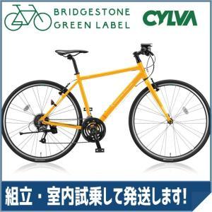 ブリヂストングリーンレーベル(BRIDGESTONE GREEN LABEL) クロスバイク CYLVA(シルヴァ) F24 VF2439/VF2444/VF2449/VF2454 E.Xヨークオレンジ|trycycle