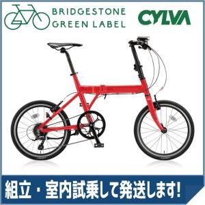 ブリヂストングリーンレーベル(BRIDGESTONE GREEN LABEL) 折りたたみ自転車 CYLVA(シルヴァ) F VF8F20 E.Xフレッシュレッド 20サイズ|trycycle