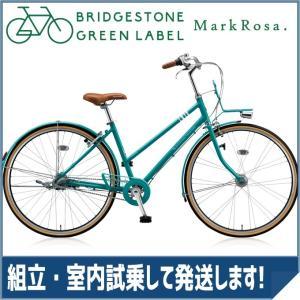 【防犯登録サービス中】ブリヂストン シティサイクル マークローザ 3S MR73ST E.Xコバルトグリーン|trycycle