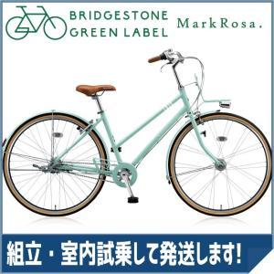 【防犯登録サービス中】ブリヂストン シティサイクル マークローザ 3S MR73ST E.Xグレイッシュミント|trycycle
