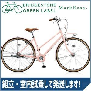 【防犯登録サービス中】ブリヂストン シティサイクル マークローザ 3S MR73ST E.Xサンドピンク|trycycle