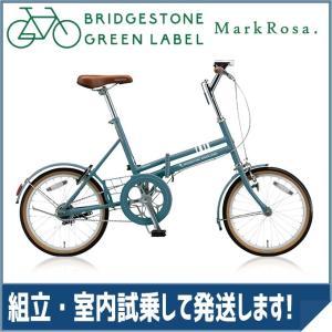 ブリヂストン(BRIDGESTONE) 折りたたみ自転車 マークローザ F MRF81 T.Xグリーンアッシュ 変速なし|trycycle
