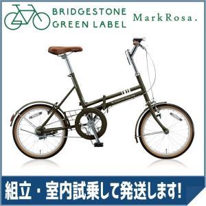【防犯登録サービス中】ブリヂストン 折りたたみ自転車 マークローザ F MRF81 T.Xマットカーキ 変速なし|trycycle