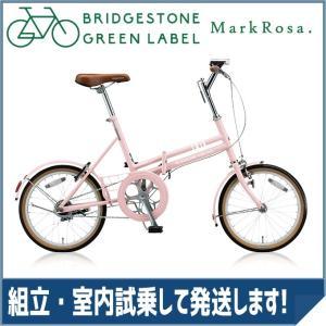 【防犯登録サービス中】ブリヂストン 折りたたみ自転車 マークローザ F MRF81 E.Xサンドピンク 変速なし|trycycle
